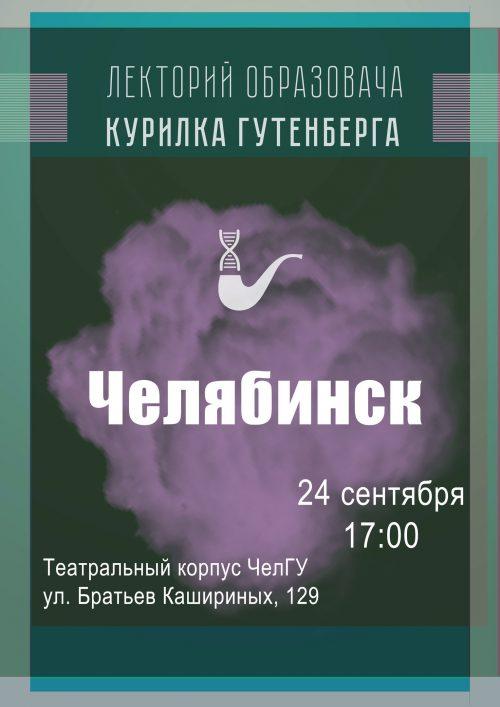 Курилка Гутенберга вЧелябинске