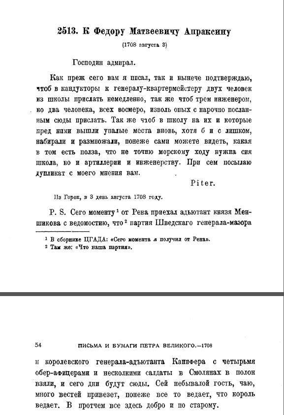Из письма Петра Первого адмиралу Фёдору Апраксину