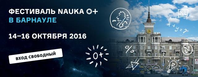 Фестиваль NAUKA 0+ вБарнауле