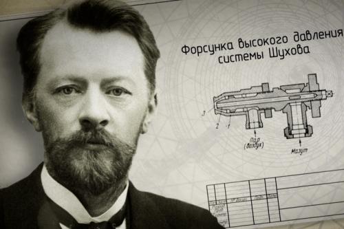Владимир Григорьевич Шухов