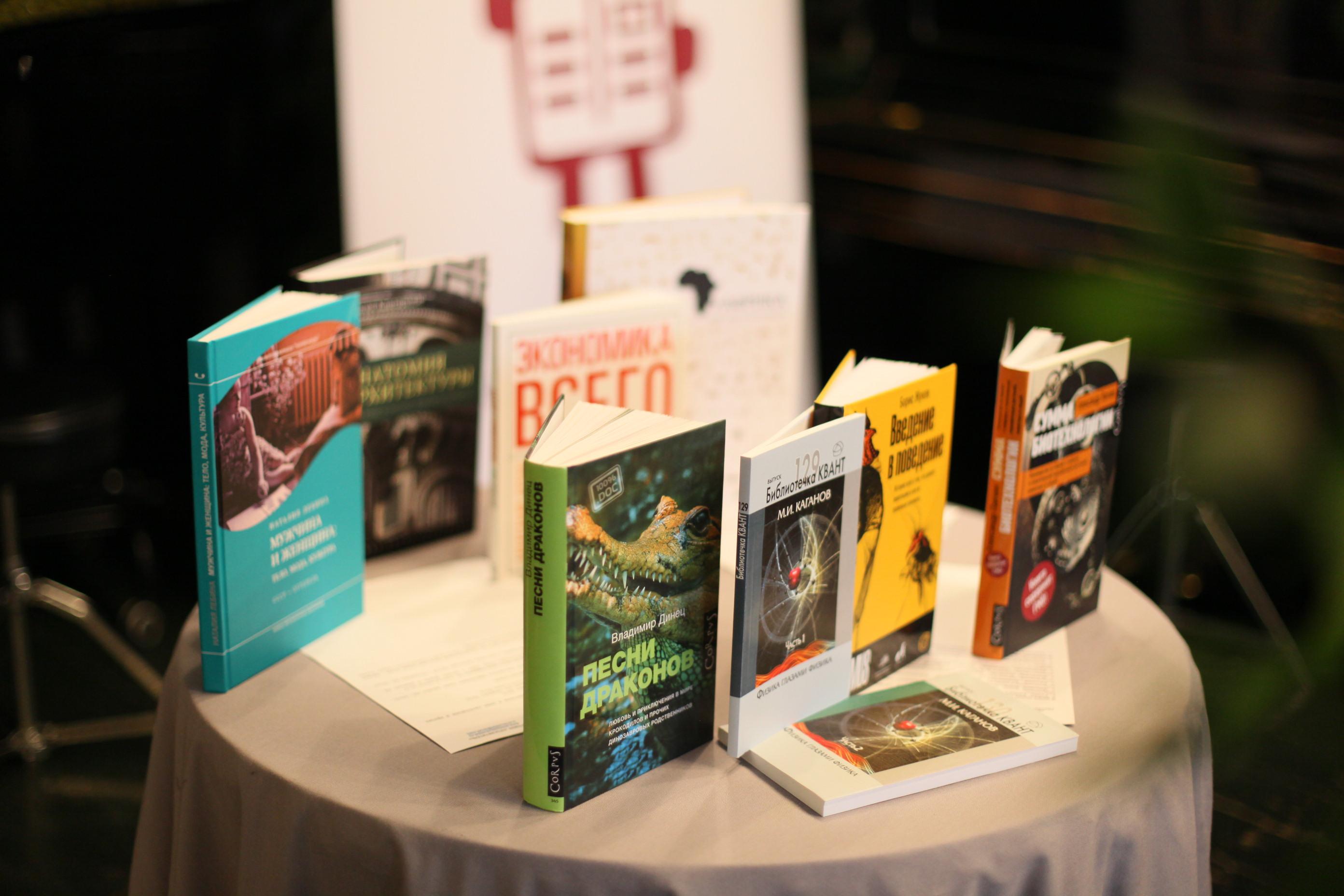Вшорт-лист премии «Просветитель»— 2016 вошло восемь книг.