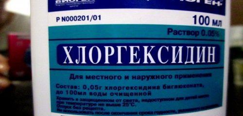 Хлоргексидин. Икнему может развиться устойчивость.