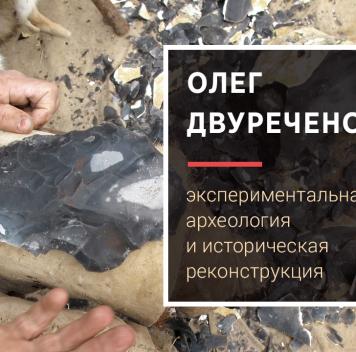 Олег Двуреченский. Историческая реконструкция иэкспериментальная археология