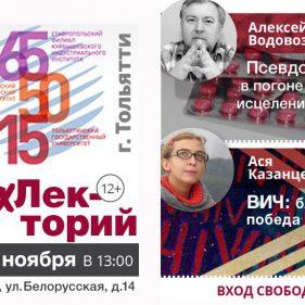 2хЛекторий в Тольятти