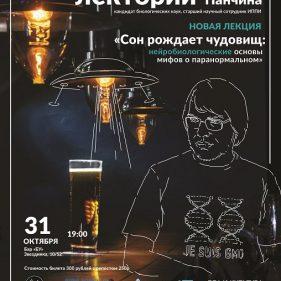 Алколекторий в Нижнем Новгороде