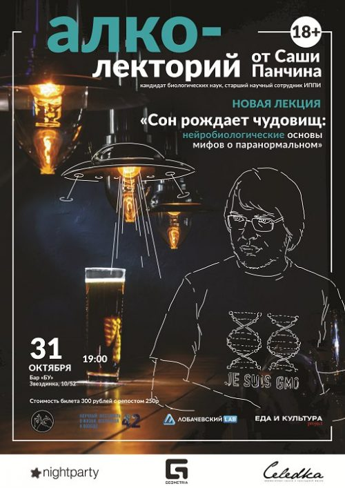 Алколекторий вНижнем Новгороде