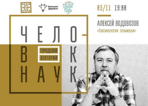 Алексей Водовозов расскажет про токсикологию похмелья.