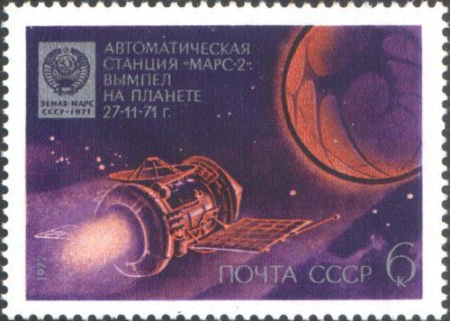 Марс-2