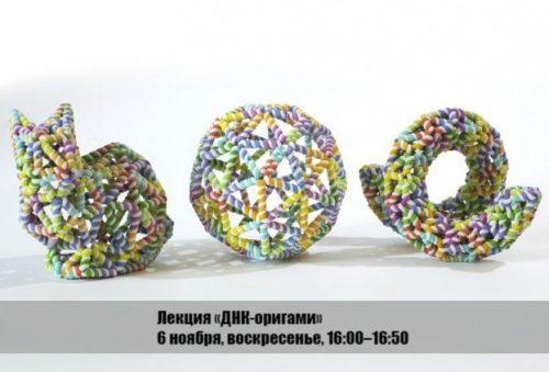 ДНК-оригами