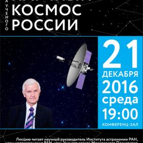 Научный космос России