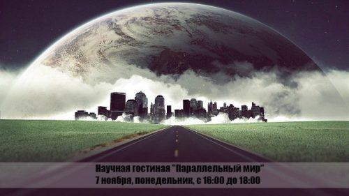 """Научная гостиная """"Параллельный мир"""""""