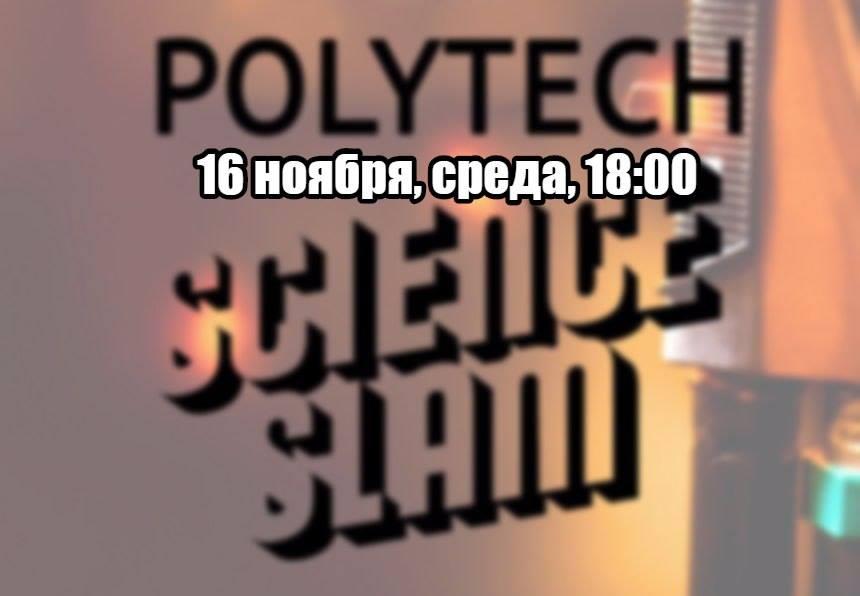 Science Slam вСанкт-Петербурге.