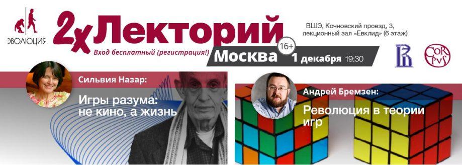 Двойной лекторий вМоскве