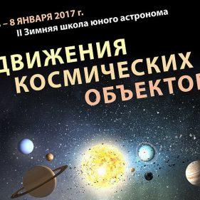 Тема Школы: Движения космических объектов