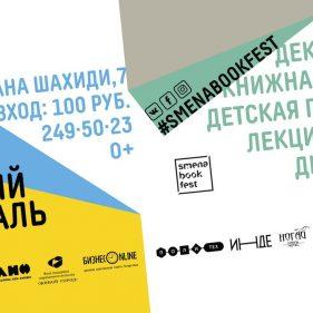 Книжный фестиваль в Казани