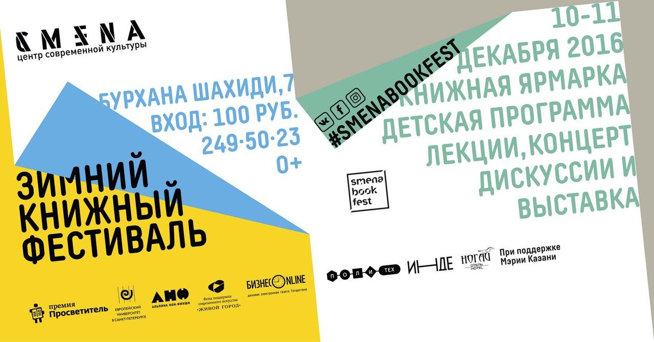 Книжный фестиваль вКазани.