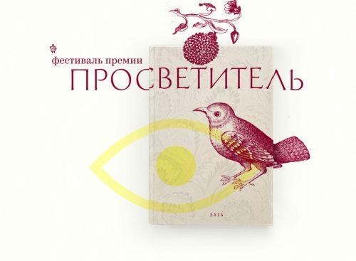 Фестиваль премии «Просветитель»
