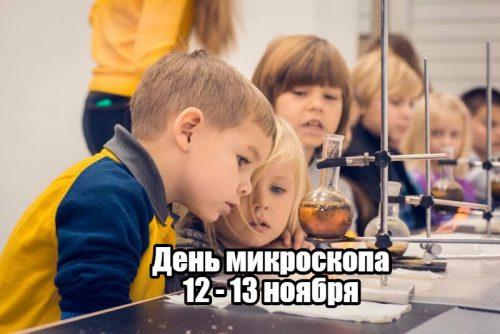 День микроскопа вМузее Истории Науки иТехники