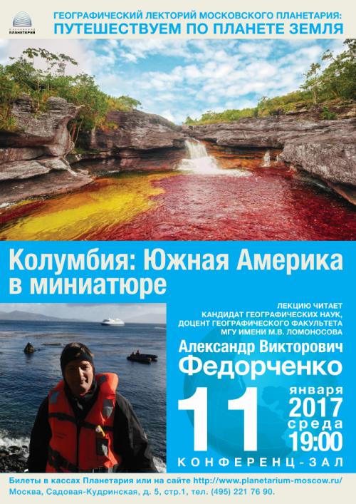 Лекция оКолумбии вМосковском планетарии