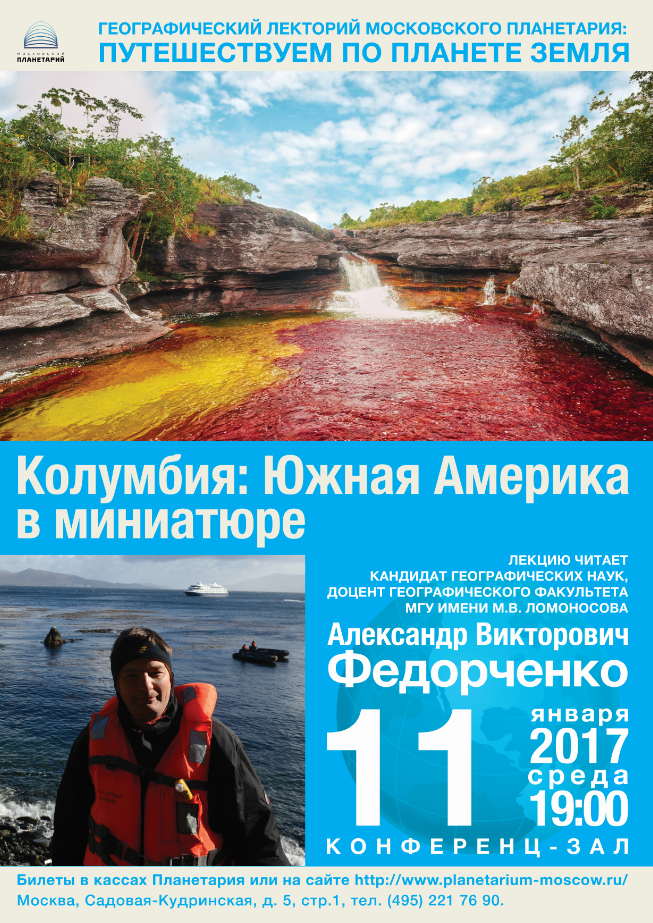 Лекция оКолумбии вМосковском планетарии.