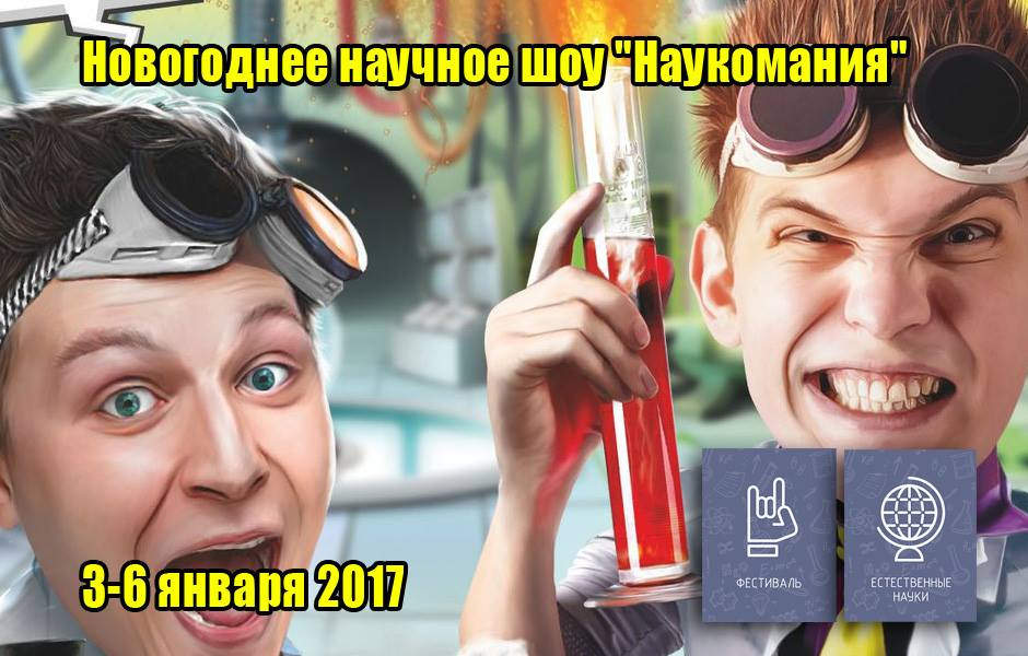 Шоу «Наукомания» вСанкт-Петербурге.