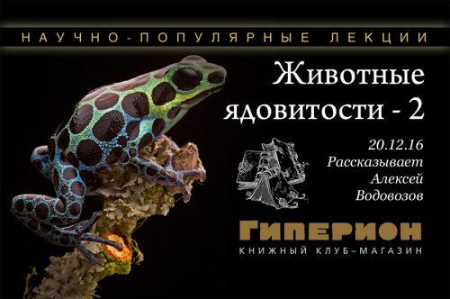 Лекция А. Водовозова