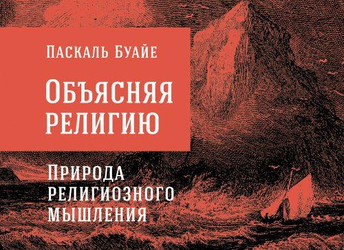 Обложка книги Паскаля Буайе «Объясняя религию».