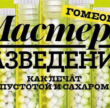 «Даже решение суда незаставит гомеопатию работать!»