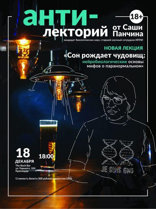 Александр Панчин вКраснодаре
