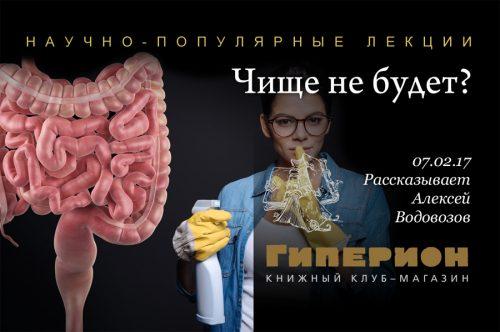 Лекция А. Водовозова очистке организма