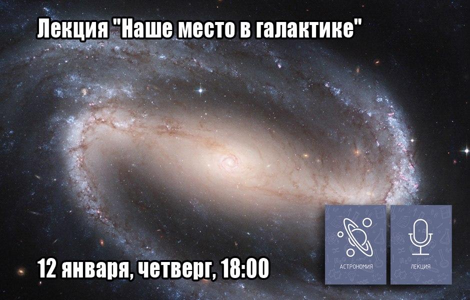 """""""Наше место вгалактике""""— лекция вСанкт-Петербурге."""