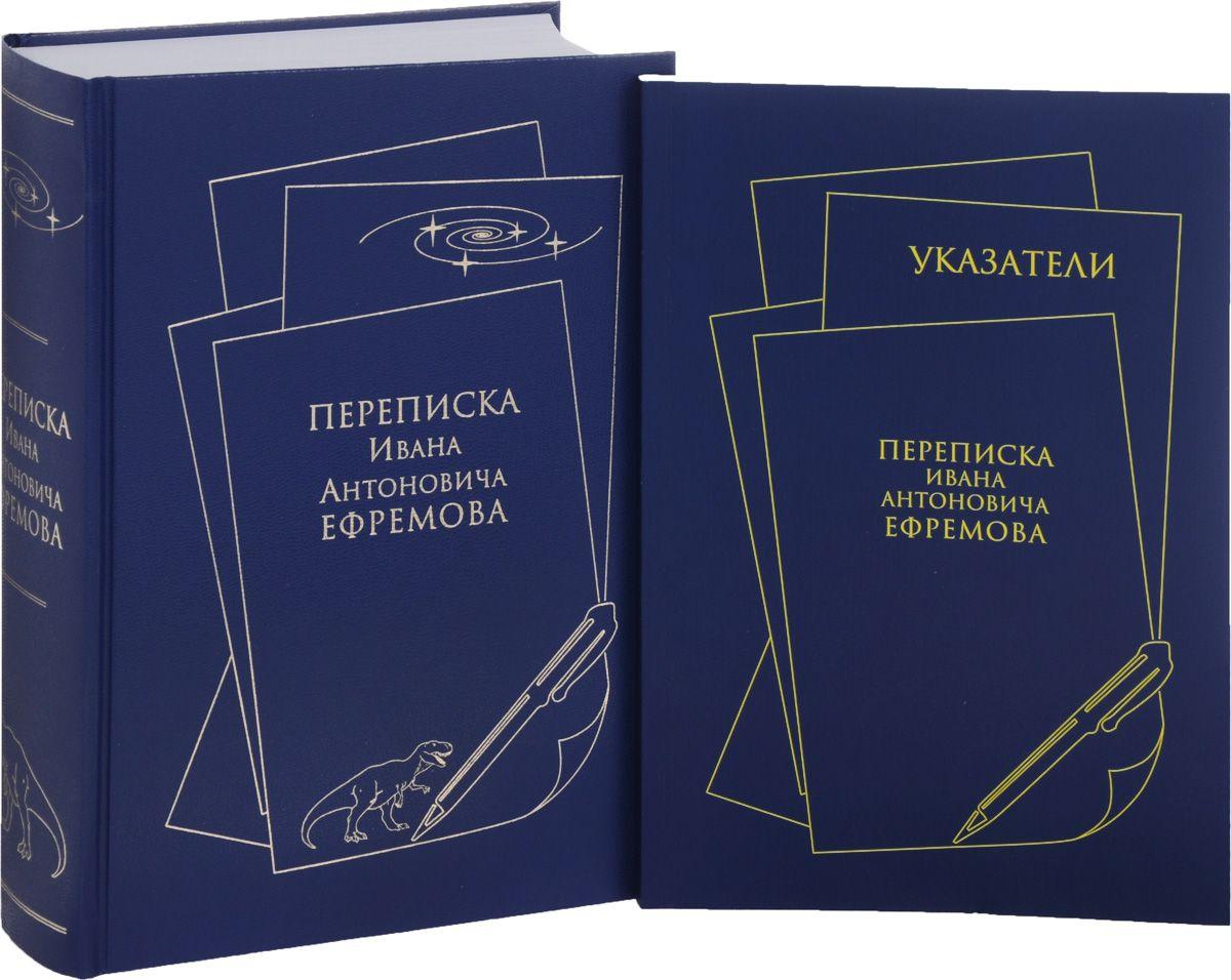 Так выглядят две книги издания. Слева— собственно переписка, справа— указатели вмягкой обложке.