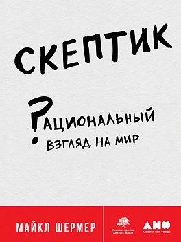 Обложка русскоязычного издания книги Майкла Шермера «Скептик: Рациональный взгляд на мир»