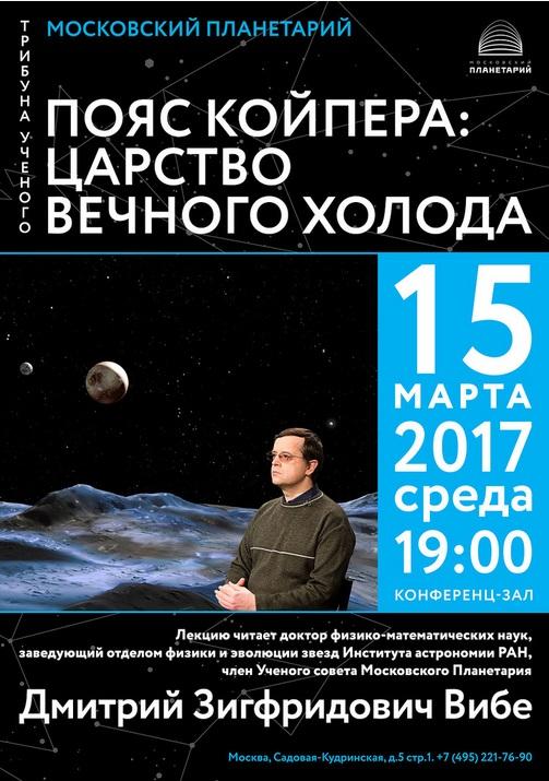 15 марта 2017 года в19:00 вконференц-зале состоится лекция цикла «Трибуна ученого». Лекцию прочитает член Учёного совета Московского Планетария  Дмитрий Зигфридович Вибе.