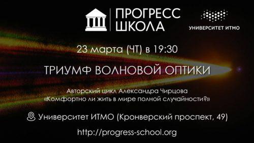 Научно-популярная лекция «Триумф волновой оптики»