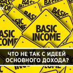 Что не так с идеей основного дохода?