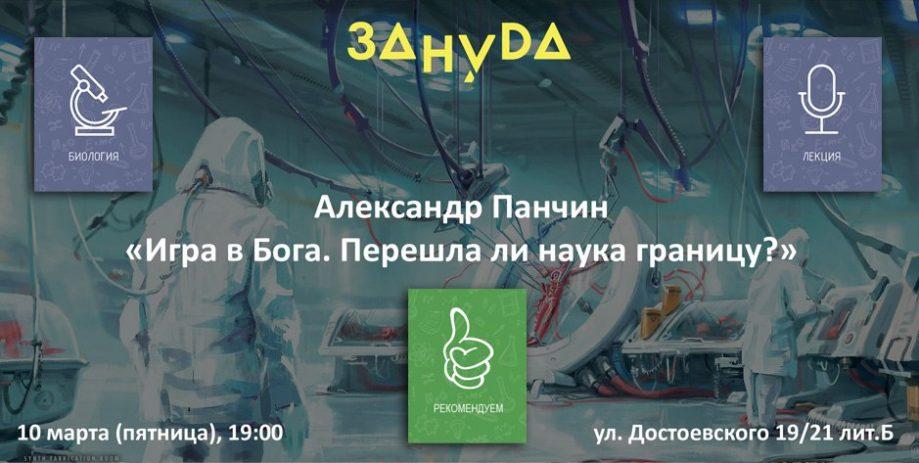 Лекция А. Панчина вСанкт-Петербурге