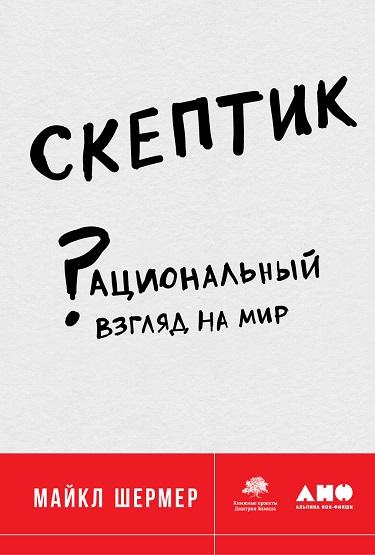 Обложка русскоязычного издания книги Майкла Шермера
