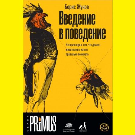 Обложка книги Бориса Жукова «Введение вповедение»