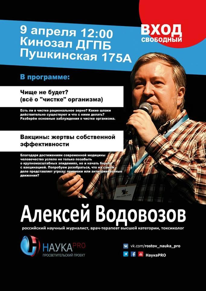 Сразу две лекции А. Водовозова вРостове-на-Дону.