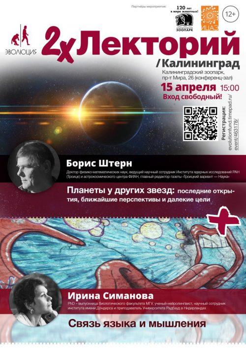 Двойной лекторий вКалининграде