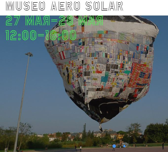 Аэросолнечный музей (Museo Aero Solar)— глобальный open-source-проект Томаса Сарацено, который каждый год пополняется новыми объектами— воздушными скульптурами из использованного пластика. Идея проекта возникла в2007 году. Стех пор проект воспроизводился более чем в20 точках мира.