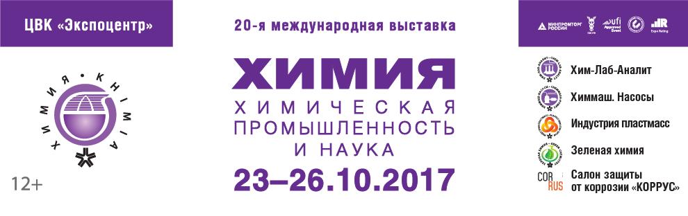 """Выставка """"Химия-2017""""."""