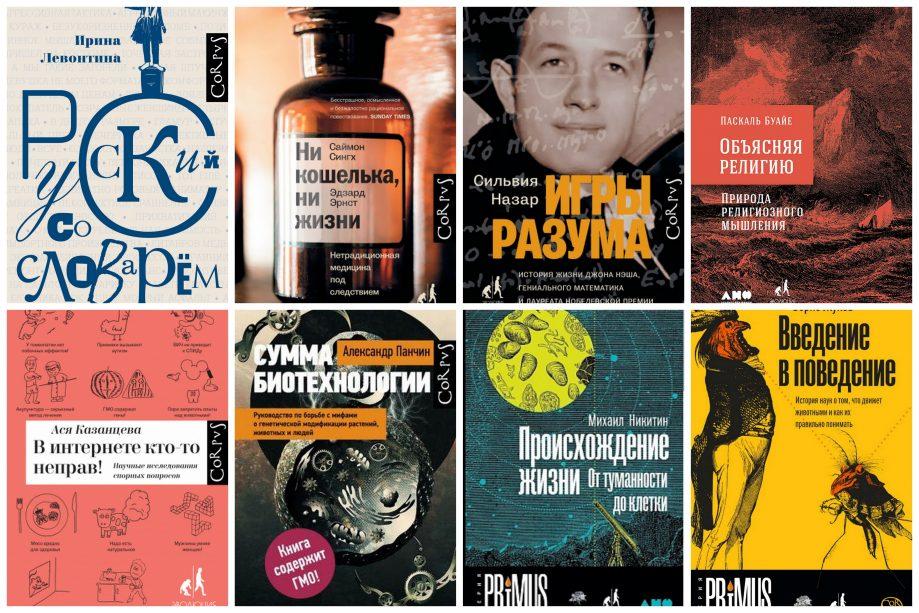 Книги, изданные при поддержке фонда «Эволюция» в2016 году.