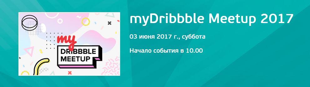 myDribbble Meetup 2017.