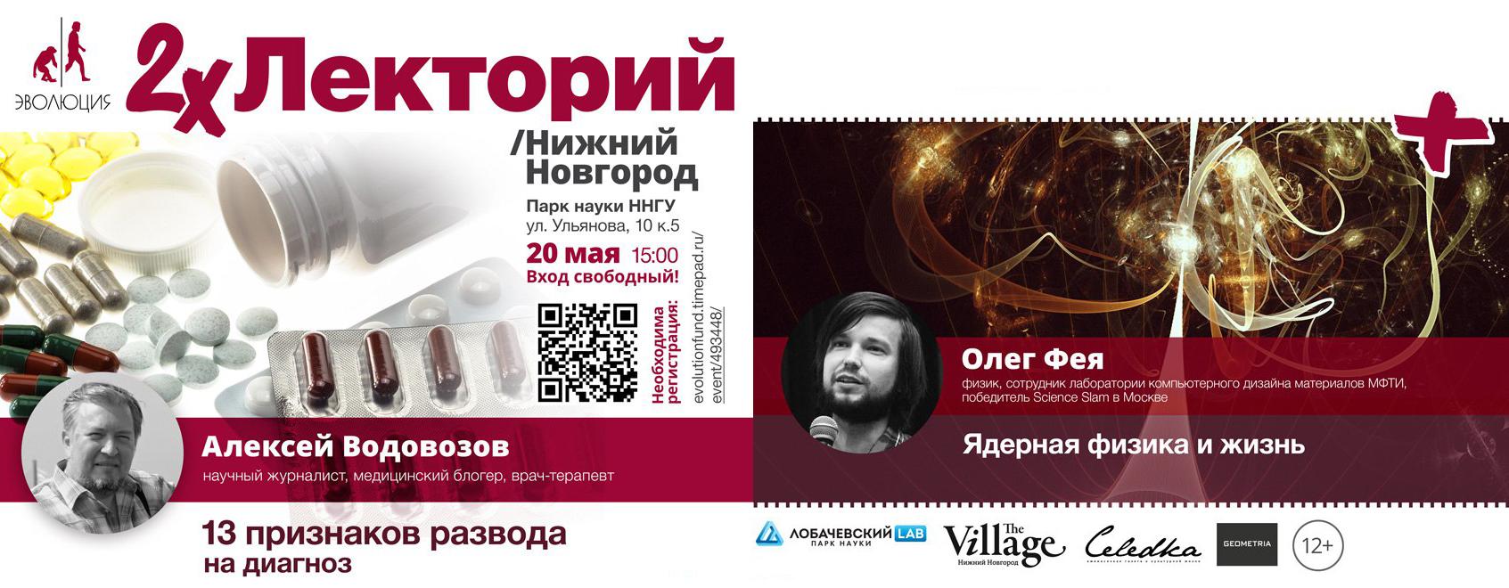 Двойной лекторий вНижнем Новгороде.