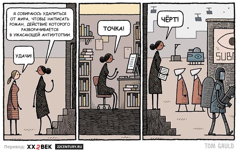 Роман-антиутопия. Комикс