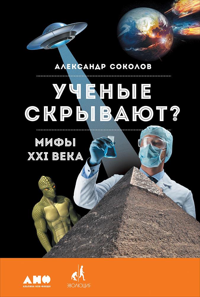 Обложка новой книги Александра Соколова.