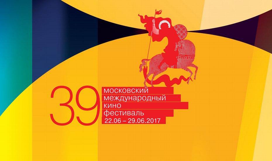 ММКФ 2017.
