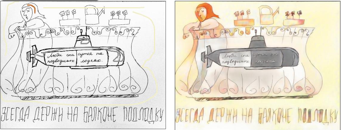 Рис. 4. Рисунок с«подсказками» слева ираскраска рисунка нейронной сетью справа
